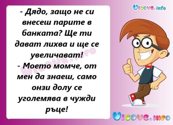 Vicove.info