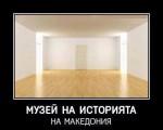 Музей на историята на Македония