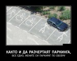 Как паркират жените
