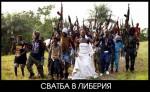 Сватба в Либерия
