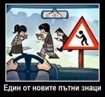 Един от новите пътни знаци