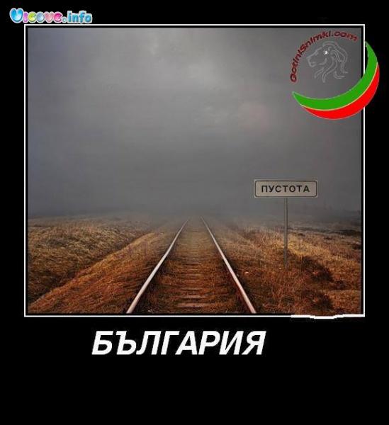 България -  пустота
