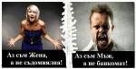 Мъжете и жените