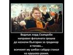 Лорд Съмърсби
