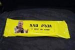 Али Ръза - вкус на лошо