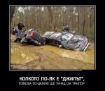 Колкото е по-як джипът ви, толкова по-далеч ще тичаш за трактор