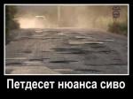50 нюанса сиво, някъде в България