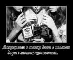 Алкохолът в малки дози е полезен      дори в големи количества.