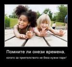 Мъдра мисъл за приятелството