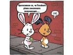 Убива ли Фейсбуук смислената комуникация