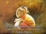 Мъдра мисъл от Майка Тереза