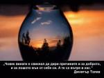 Мъдра мисъл от Димитър Талев