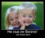 Богатство е да имаш брат