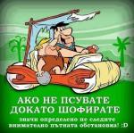 За всички шофьори
