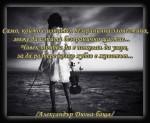 Мъдра мисъл от Александър Дюма