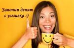 Започни денят с усмивка !