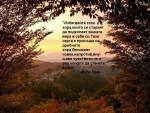 Мъдра мисъл от Марк Твен