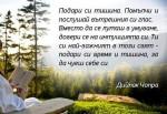 Мъдра мисъл от Дийпак Чопра
