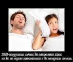 Най-сигурният начин да заставите жена  си да ви слуша внимателно е да говорите на сън.