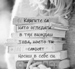 Книгите са като огледала
