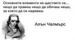Алън Чалмърс