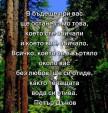 Мисъл на Петър Дънов