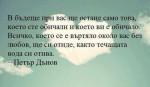 Мъдра мисъл от Петър Дънов
