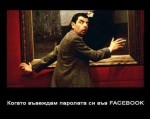 Така изглеждам, когато въвеждам паролата си във Facebook