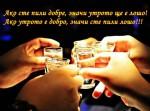 Ако сте пили добре, значи утрото ще е лошо!  Ако утрото е добро, значи сте пили лошо!!!