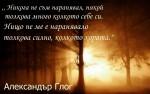 Мъдра мисъл от Александър Глог