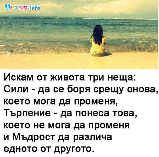 Мъдра мисъл