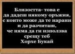 Мъдра мисъл от Хорхе Букай