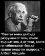 Мъдра мисъл от Алберт Айнщайн