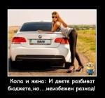 Кола и жена и двете разбиват .......