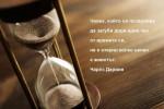 Мъдра мисъл от Чарлз Дарвин