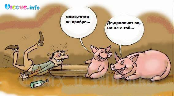 Свинска работа