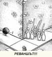 Реваншът на кеглите