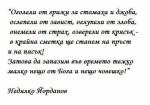 Мъдра мисъл от Недялко Йорданов