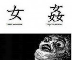 Шум на японски