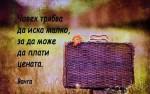 Мъдра мисъл от баба Ванга