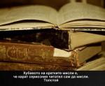 Мъдра мисъл от Толстой