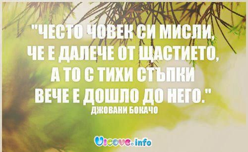 Мъдра мисъл за щастието