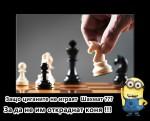 Защо циганите не играят Шахмат ???