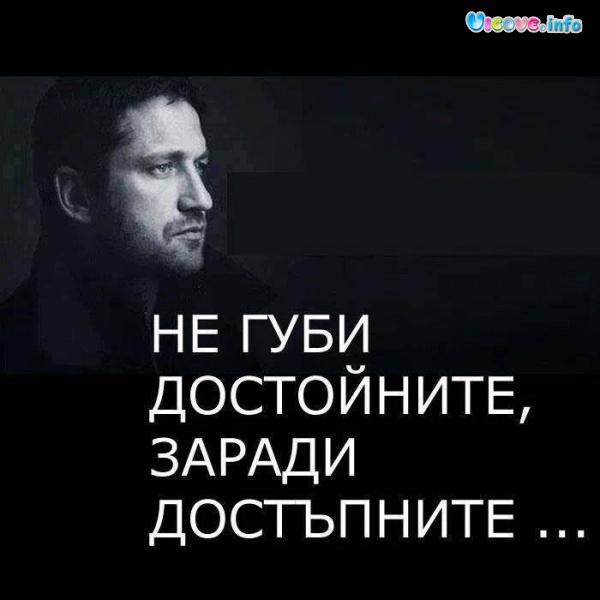 не губи .....
