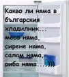 Какво ли няма в българския хладилник