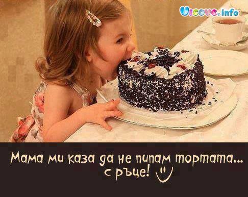 Мама ми каза да не пипам тортата