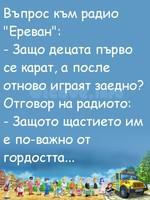 """Въпрос към радио """"Ереван"""": - Защо децата първо се карат, а после отново играят заедно? Отговор на радиото: - Защото щастието им е по-важно от гордостта..."""