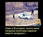 Само в България