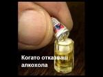 Когато отказваш алкохола