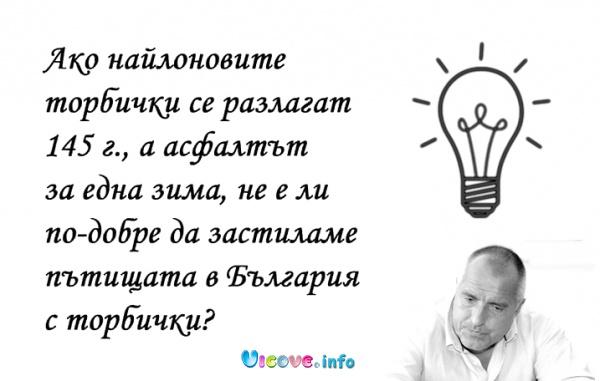 Мъдри Мисли с Бойко Борисов